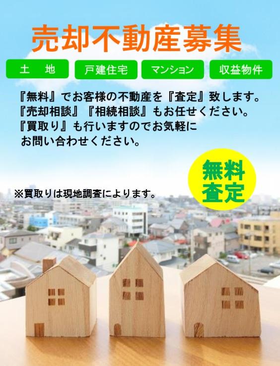 http://www.piahome.co.jp/baikyaku/